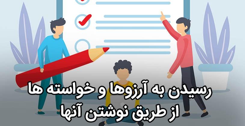 نوشتن اهداف | آموزش قانون جذب