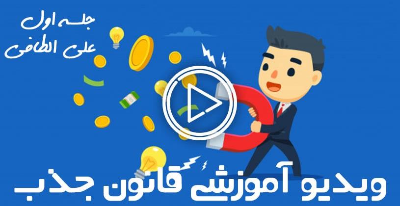 ویدیو آموزشی قانون جذب