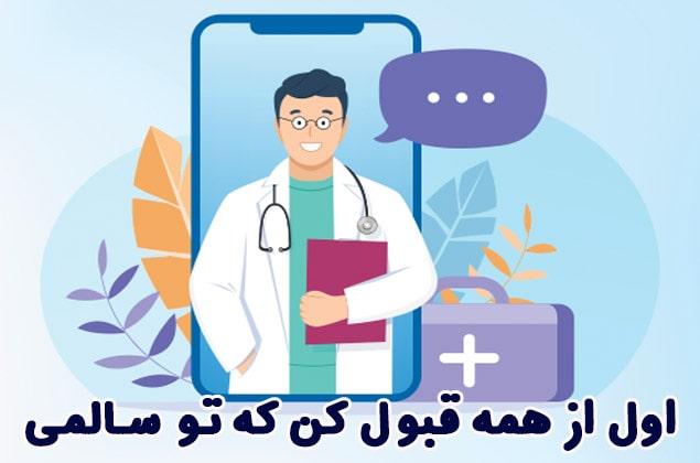 ترس از بیماری بیماران پانیک